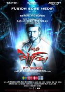 Watch 7 Aum Arivu Online