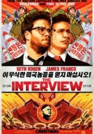 Watch The Interview Online